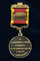 Реверс медали «За выдающийся вклад в развитие коллекционного дела в России»