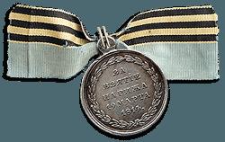 Военно-историческая викторина «От Москвы до Парижа с русской армией»