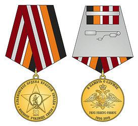Юбилейная медаль «80 лет Ульяновскому военному училищу связи»