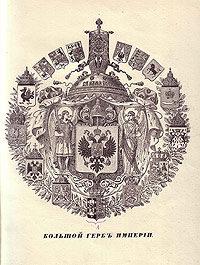 Основы геральдики. Большой герб Империи