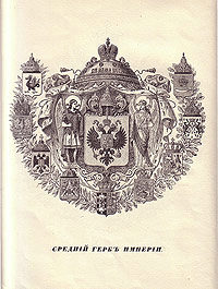 Основы геральдики. Средний герб Империи