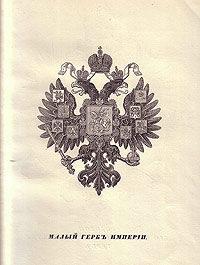Основы геральдики. Малый герб Империи