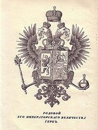 Основы геральдики. Родовой Его Императорского Величества герб