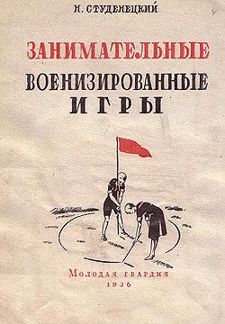 Н. Студенецкий «Занимательные военизированные игры»