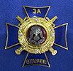 Знак «За отличие» Главного управления вневедомственной охраны