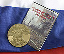 Аверс медали «В память российских воинов, погибших на Кавказе»