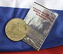 Реверс медали «В память российских воинов, погибших на Кавказе»