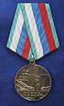 Медаль «15 лет Организации инвалидов войны в Афганистане»