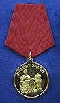 Медаль к почетной грамоте Московской областной думы