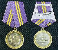 Биметаллическая медаль