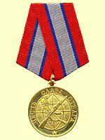 Медаль «Ветеран боевых действий»