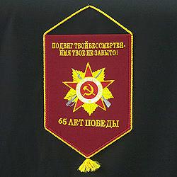 Вымпел «65 лет Победы: подвиг твой бессмертен - имя твое не забыто!»