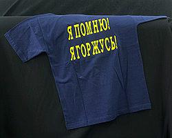Футболка «1945-2010. Я помню! Я горжусь!»