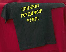 Футболка «Мы победили! 1945-2010. Помним! Гордимся! Чтим!»