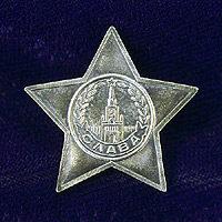 Фрачный знак «Орден Славы III степени»
