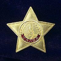 Фрачный знак «Орден Славы I степени»