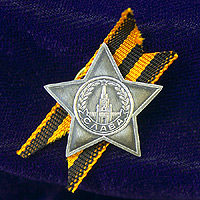Фрачный знак «Орден Славы III степени» на георгиевской ленте