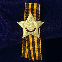 Фрачный знак «Орден Славы I степени» на георгиевской ленте