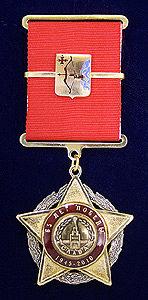 Памятный знак «65 лет Победы» для Кировской области.
