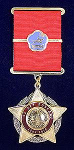 Памятный знак «65 лет Победы» для республики Тыва.