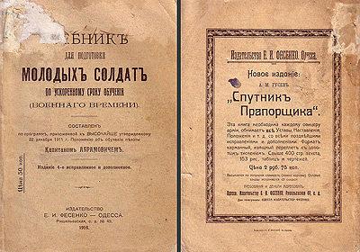 Учебник для подготовки молодых солдат.