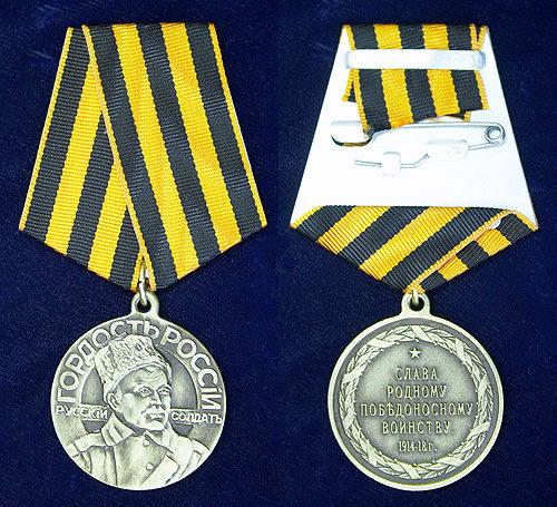 Медаль гордость россии русский