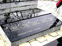 Мемориальная плита памятника в Чажме