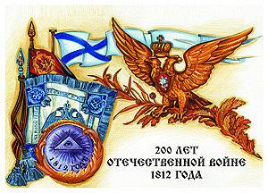 Почтовые открытки «200 лет Отечественной войне 1812 года»,«200 лет ...