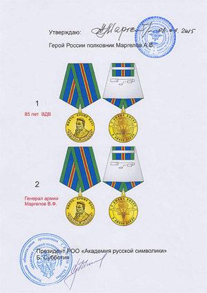 Памятная юбилейная медаль «85 лет Воздушно-десантным войскам»