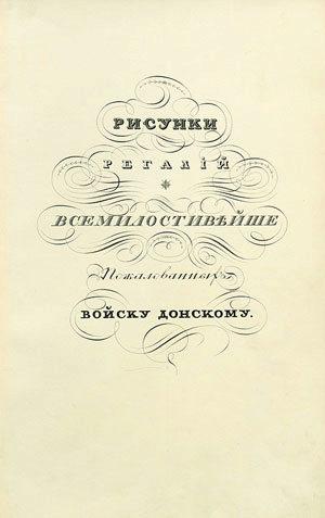Регалии Войска Донского